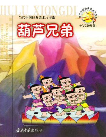 Calabash Brothers, one of the 'Top 10 classic animations in China' by China.org.cn. 