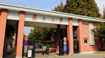 Fudan University in Shanghai