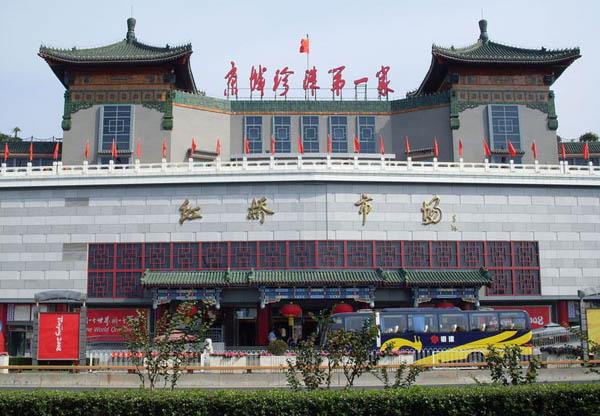 Hongqiao Market.