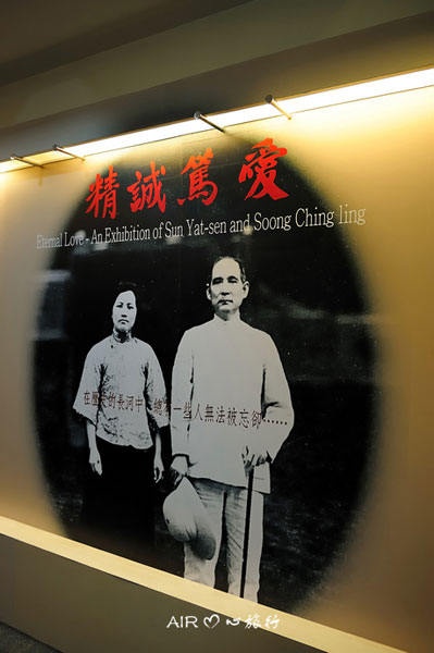 The memorial hall tells the marriage between Sun Yet Sen and Soong Ching Ling through photographs and exhibits.