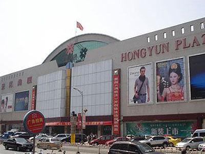 Hongyun Plaza