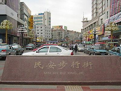 Min'an Pedestrian Street