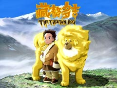 Cartoon movie Tibetan Mastiff Dorjee to be screened