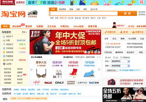 Top 10 online shopping sites in china for Top 10 retail websites