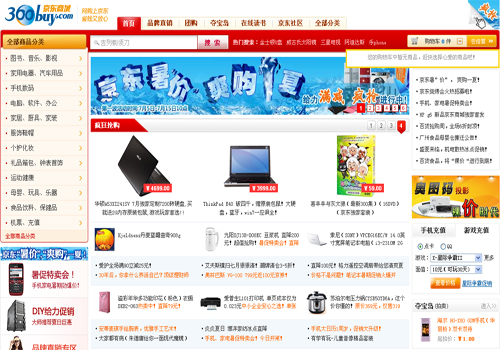 Top 10 online shopping sites in china for Online websites for shopping