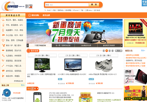 Top 10 online shopping sites in china for Top ten online stores