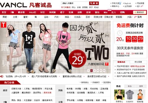 China clothing online shopping sites