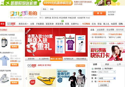 paipai,one of the 'Top 10 online shopping sites in China' by China.org.cn.