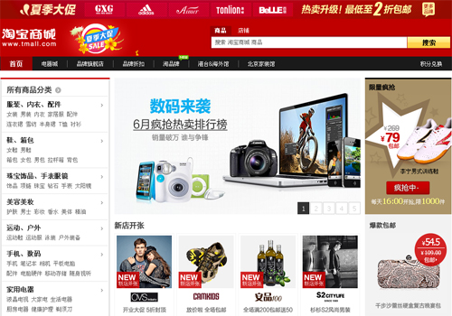 Top 10 online shopping sites in china for Online shopping websites list