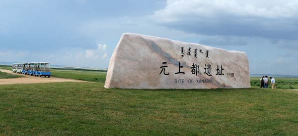 The Site of Xanadu officially opened to visitors on July 15. Twenty kilometers northeast of Shangdu County in Inner Mongolia Autonomous Region, the Site of Xanadu has a history of more than 740 years. On January 2011, the State Council approved to apply to include the Site of Xanadu as a UNESCO World Heritage Site in 2012.[Photo: Xinhua]