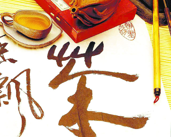 The fifth Cross-Strait Tea Expo and the fifth Wuyishan International Zen Tea Culture Festival will open in Wuyishan on November 18.