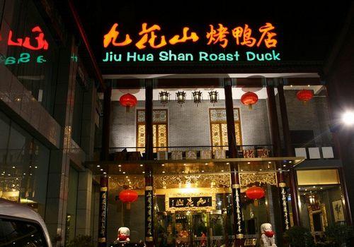 Beijing Restaurant Restaurants in Beijing