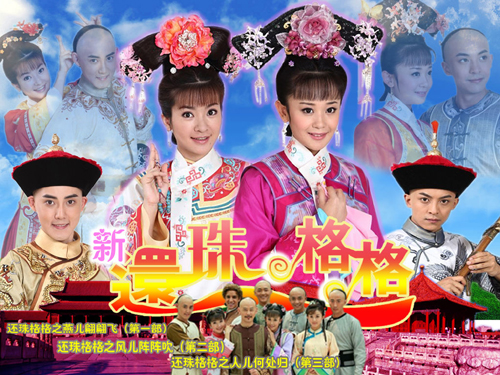 10年后,《还珠格格》重返荧屏。Princess Huanzhu comes back on the small screen after a decade.