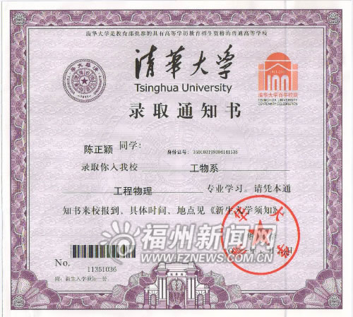Tsinghua University, one of the 'Top 10 most creative acceptance letters among Chinese universities' by China.org.cn.