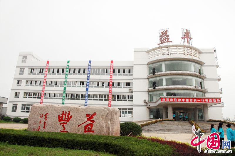 Yifeng Sportswear Company in Huludao
