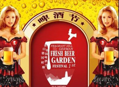 German Fresh Beer Festival opens in Beijing