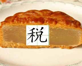 File photo: The approach of the Mid-Autumn Festival has reignited debate about China's 'mooncake tax.'
