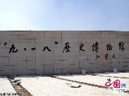 The '9.18'  Historical Museum, located in Shenyang, the capital of the northeastern province of Liaoning, is a famous spot for commemorating the war against Japan. Japanese forces attacked the barracks of Chinese troops in Shenyang on Sep. 18, 1931, marking the acceleration of its military expansion in China that led to the breakout of a full war in 1937. [China.org.cn]
