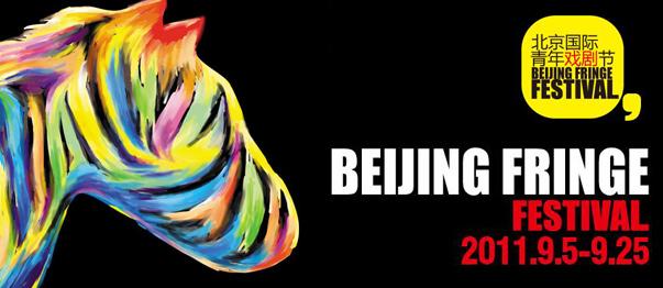 Beijing Fringe Festival: Carmen (Spanish)