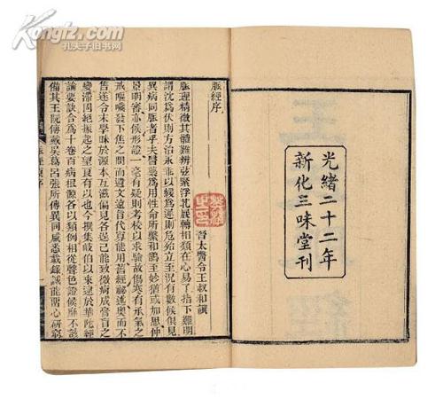 the pulse classic a translation of the mai jing