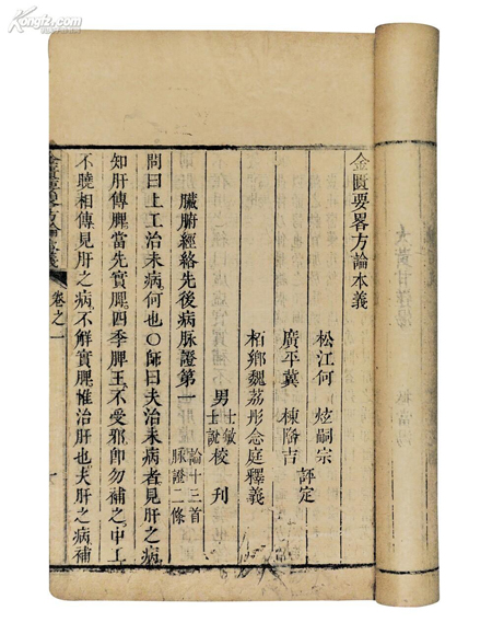 Prescriptions From The Golden Cabinet, One Of The U0027top 10 Classics On  Traditional Chinese