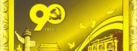 CPC marks 90th anniversary