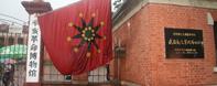 1911 Revolution Museum