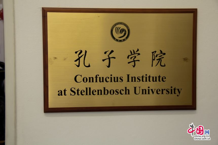 Confucius Institute at Stellenbosch Univeristy, Cape Town, South Africa. [Maverick Chen / China.org.cn]