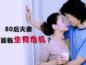 最新调查显示,中国25岁至30岁人群中,不孕不育者的数量正在上升。Recent surveys show infertility rate is on the rise in Chinese between the ages 25 and 30.