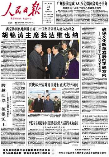 People's Daily, one of the 'Top 10 daily newspapers in China' by China.org.cn.