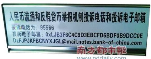 An e-mail complaint box set up by a bank in Fujian Province has been named 'the most complicated to use' due to its 76-character address.