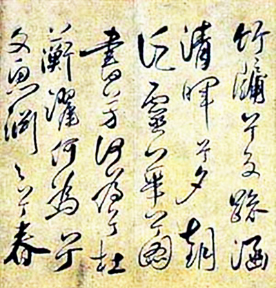 Arts calligraphy Ancient china calligraphy