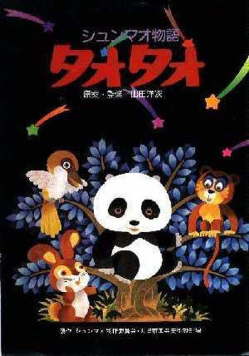 The Story of Panda -- Taotao,one of the 'Top 10 panda films in the world' by China.org.cn.