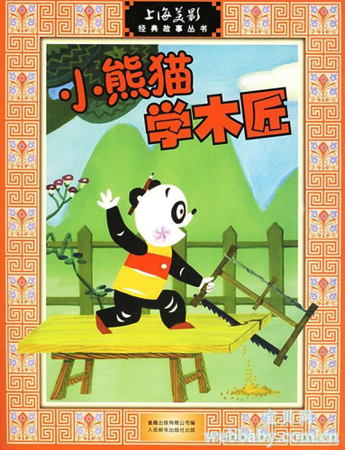 Little Panda Learn to be Carpenter,one of the 'Top 10 panda films in the world' by China.org.cn.
