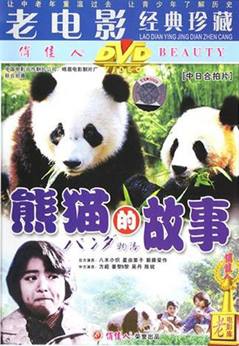 Panda Story,one of the 'Top 10 panda films in the world' by China.org.cn.