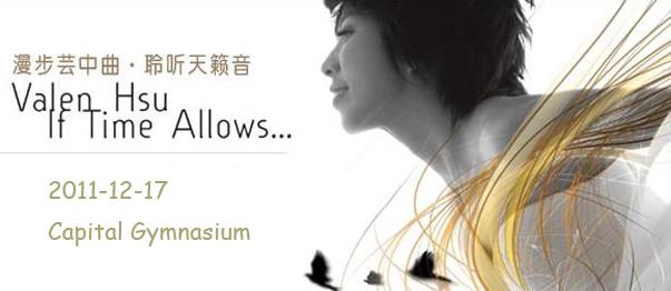 Dec. 17: Valen Hsu 2011 Beijing Concert