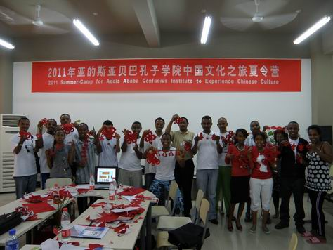 Ethiopian students attend the 2011 Summer Camp for Addis Ababa Confucius Institute to Experience Chinese Culture in Beijing in August. [File photo]