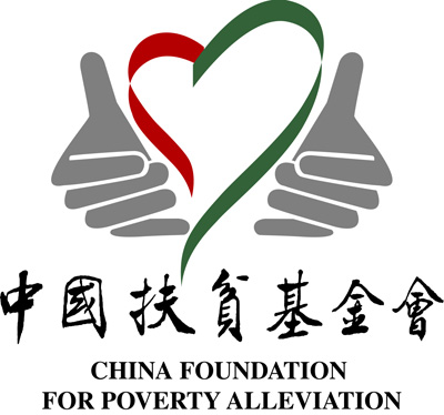 China Foundation for Poverty Alleviation, one of the 'Top 25 charity foundations in China 2011' by China.org.cn.