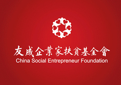 You Change China Social Entrepreneur Foundation, one of the 'Top 25 charity foundations in China 2011' by China.org.cn.
