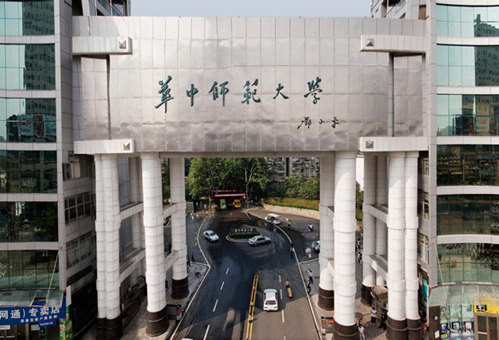 Central China Normal University, one of the 'Top 10 normal universities in China' by China.org.cn.