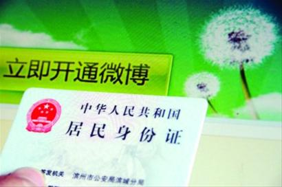 Shanghai to require real-name weibo registration.[File photo]