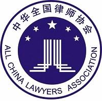 All-China Lawyers' Association.[File photo]