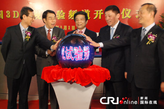 China's first three-dimensional TV channel started trial broadcast on Sunday.