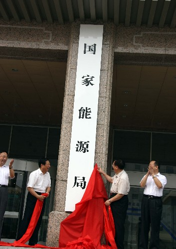 China's National Energy Administration was founded in August 2010. [File photo]