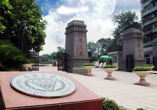 Chongqing University, one of the 'Top 30 Chinese universities 2012' by China.org.cn.