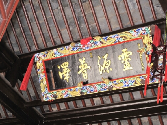 An inscription by Emperor Yongzheng of the Qing Dynasty (1644-1912) reads 'Ling Yuan Pu Zhao' in Dalongci Shrine, Heijing town.