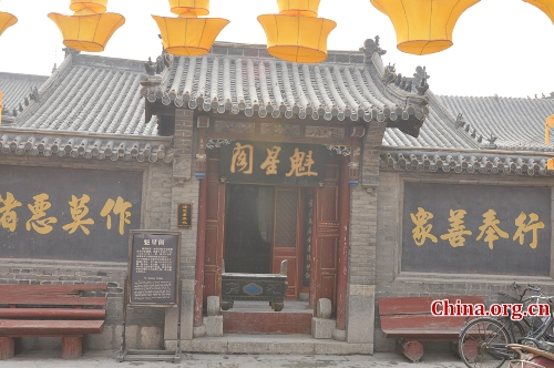 Kuixing Temple, one of the 'Top 10 scenic spots of Zhoucun' by China.org.cn.