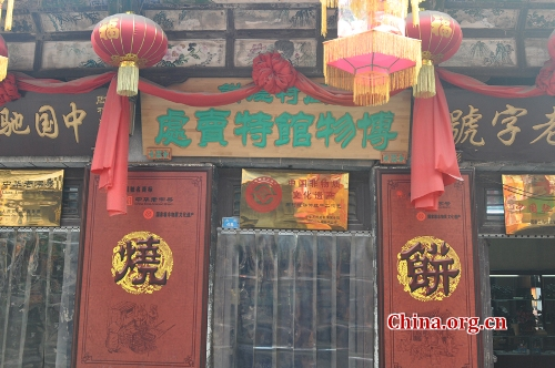 Zhoucun Sesame Cake Museum, one of the 'Top 10 scenic spots of Zhoucun' by China.org.cn.