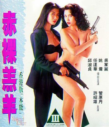 Naked Killer, one of the 'Top 10 X-rated Hong Kong films' by China.org.cn