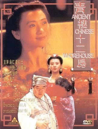 Ancient Chinese Whorehouse, one of the 'Top 10 X-rated Hong Kong films' by China.org.cn